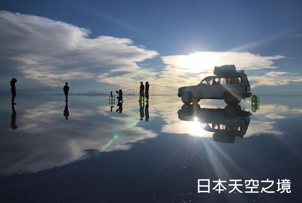日本天空之境