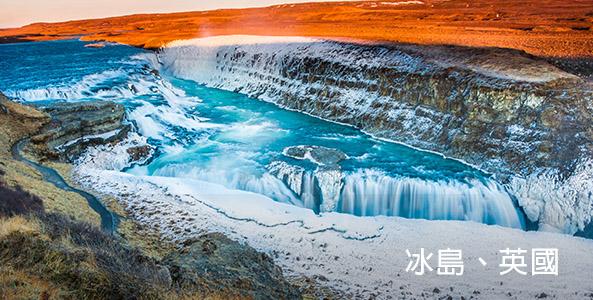 冰島、英國