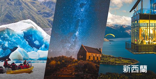 新西蘭回歸純淨世界