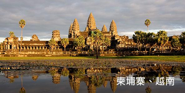 柬埔寨、越南