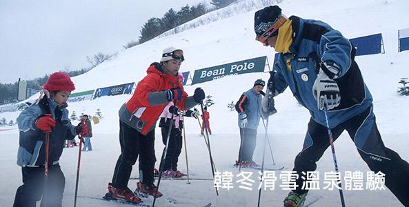韓冬滑雪溫泉體驗