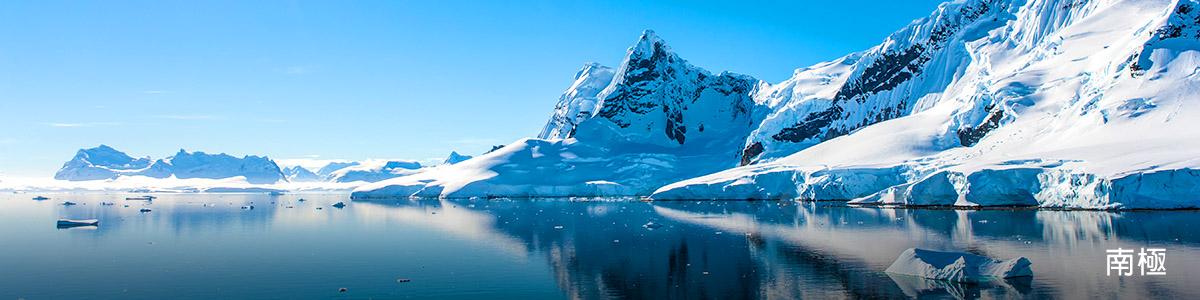 南極、北極旅行團
