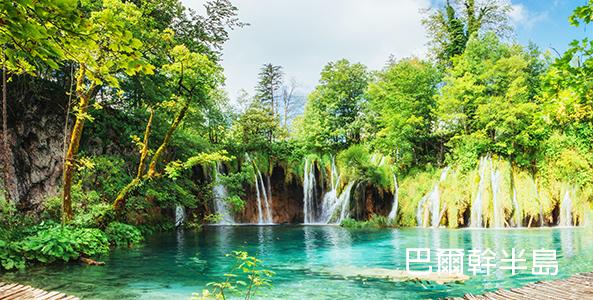 巴爾幹半島