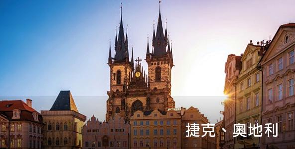 捷克、奧地利