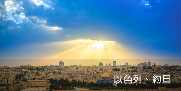以色列、約旦