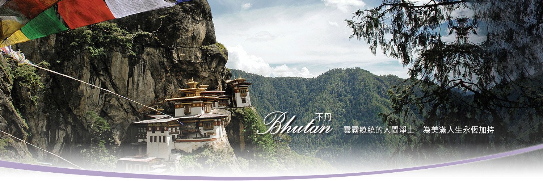 佳能拍的不丹风景照片