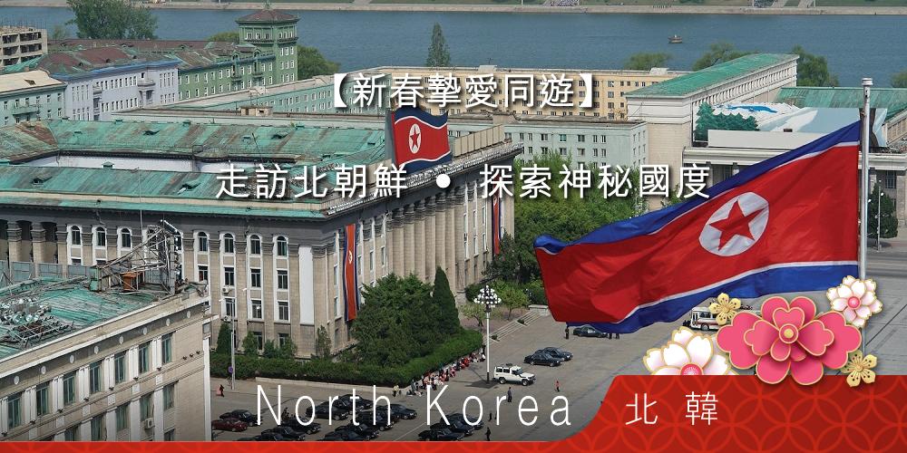旅行 北 朝鮮