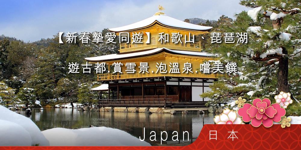 旅行 和歌山
